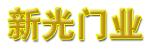 新光门业蓬溪专卖店