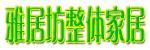 蓬溪县姚玻璃――雅居坊整体家居