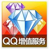 出售QQ会员一个月9.1元