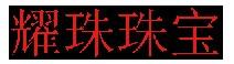 海南耀珠珠宝首饰有限公司