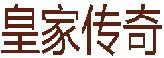 皇家�髌�矍榛槎Y策��服��C��
