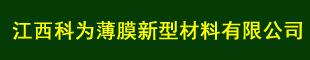 江西科為薄膜新型材料有限公司