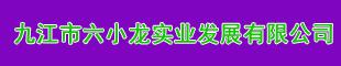 九江市六小龍實業發展有限公司