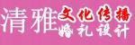 清雅文化传播