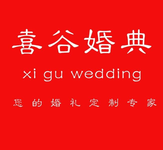 邢台喜谷婚典