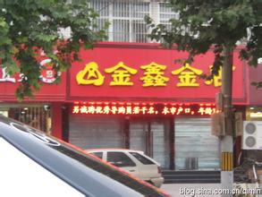 邢台市金鑫金店