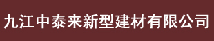九江中泰來新型建材有限公司