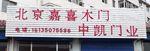 北京嘉喜木门