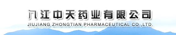 九江中天药业有限公司