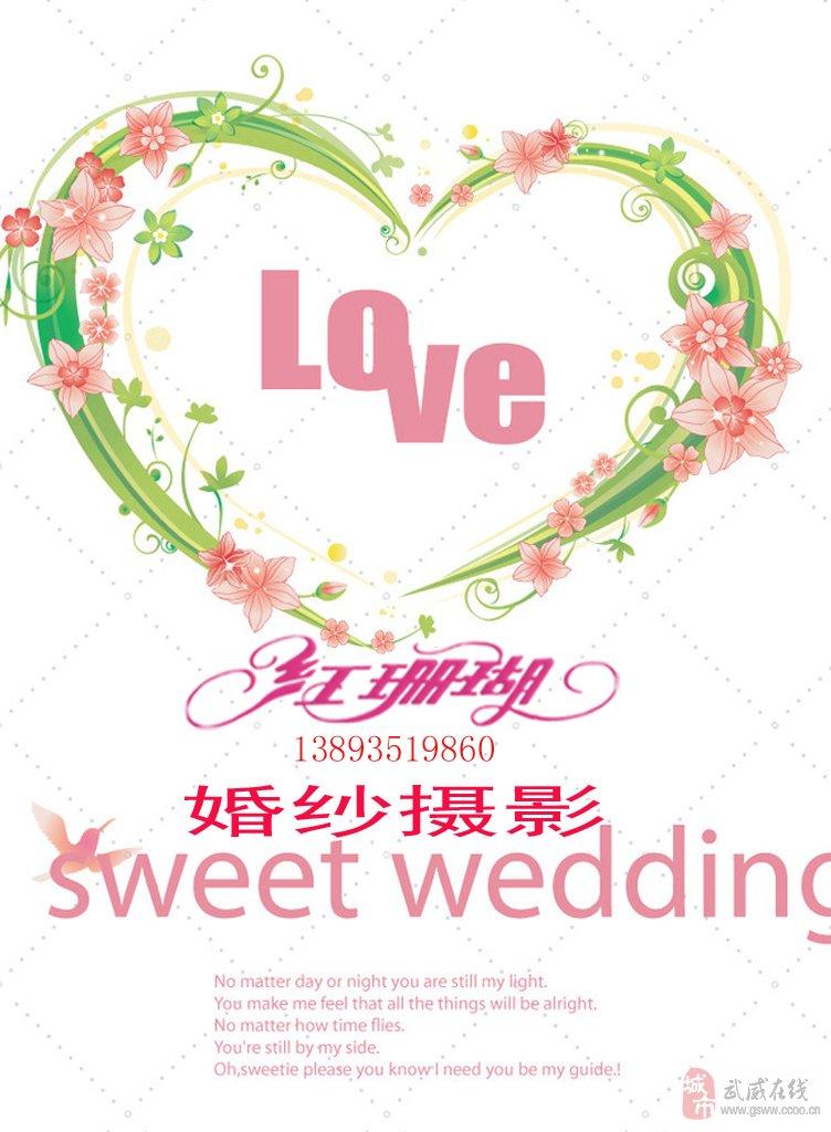 武威红珊瑚婚纱摄影