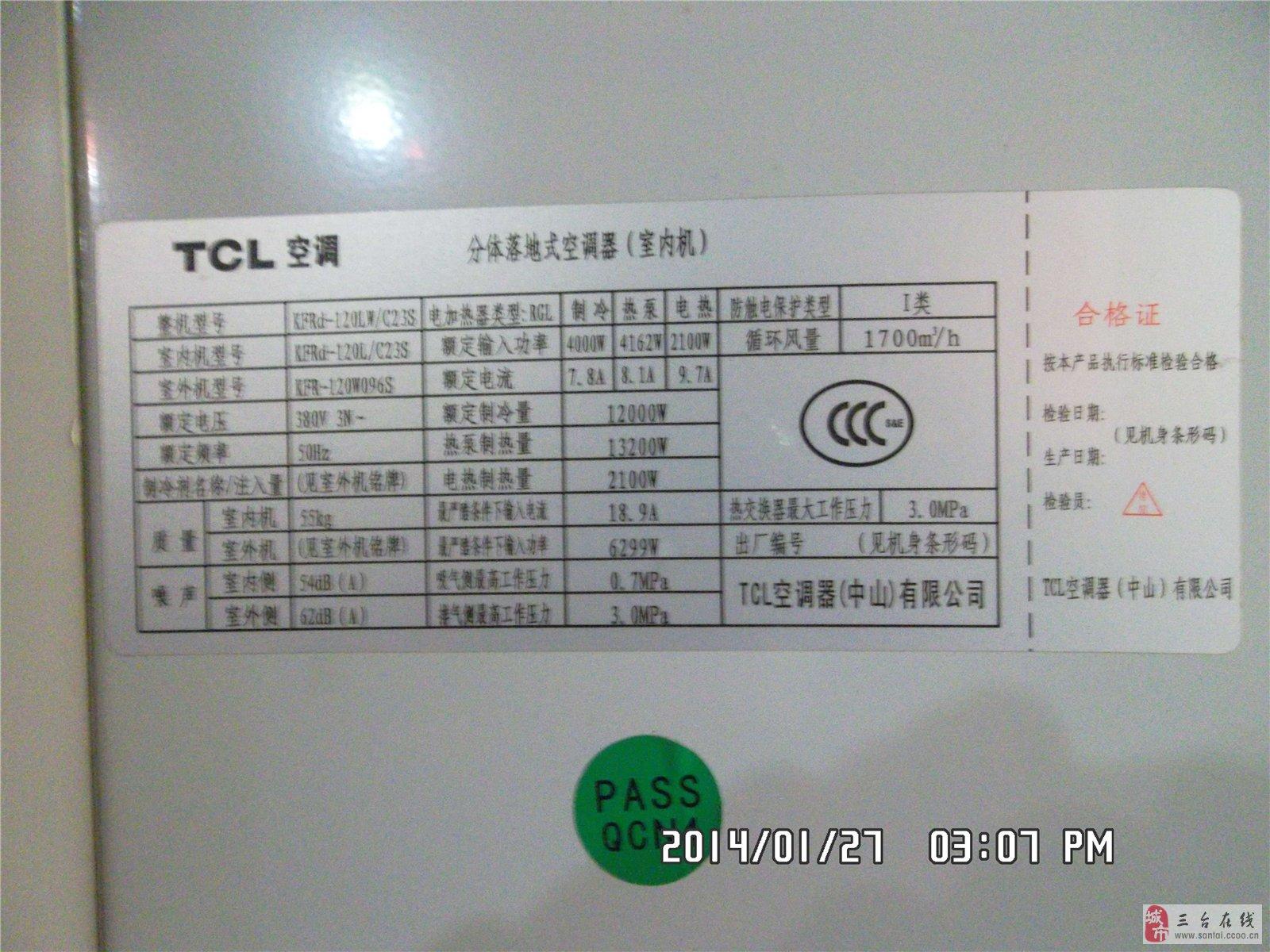 tcl5p柜式空调