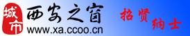 西安之窗网站运营中心