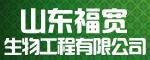 山东福宽生物工程有限公司
