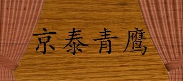京泰青��