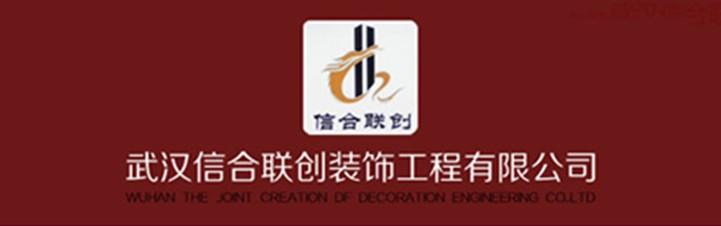 武汉信合联创装饰工程有限公司