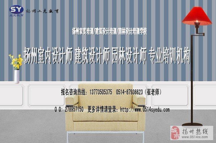 扬州室内装饰设计培训 手绘效果图培训班 cad培训