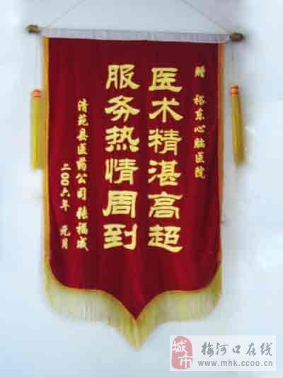 锦旗 赠医院锦旗用语图,赠医生 墙写字墙绘画锦旗商标设计