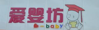 沛县爱婴坊母婴生活馆