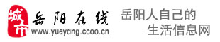 【岳阳在线】岳阳易网信息传媒有限公司