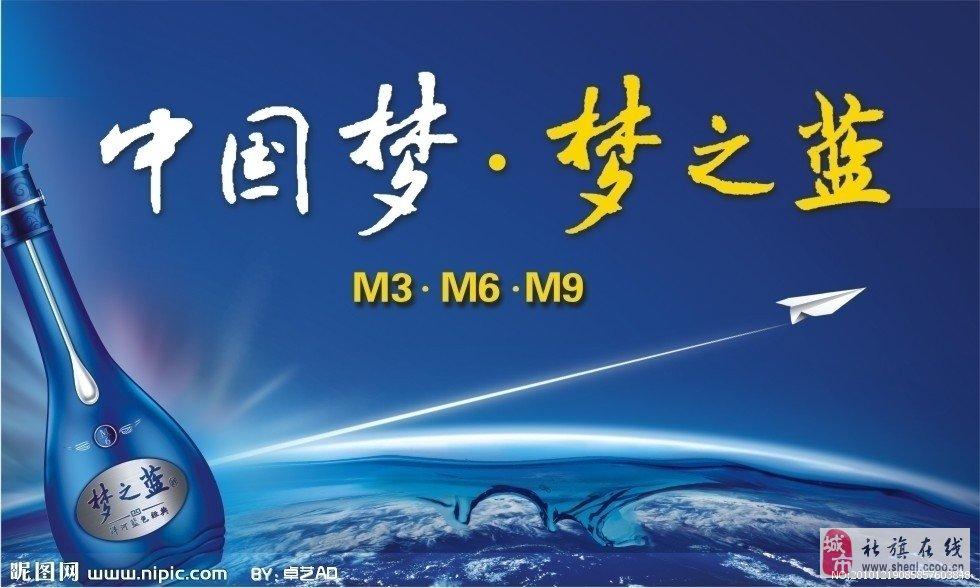 中国梦梦之蓝,洋河蓝色经典.