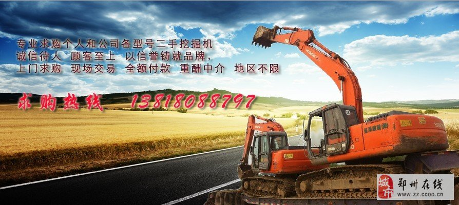 求购挖掘机回收挖掘机收购挖掘机