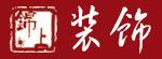 泸州锦上建筑装饰工程合江分公司