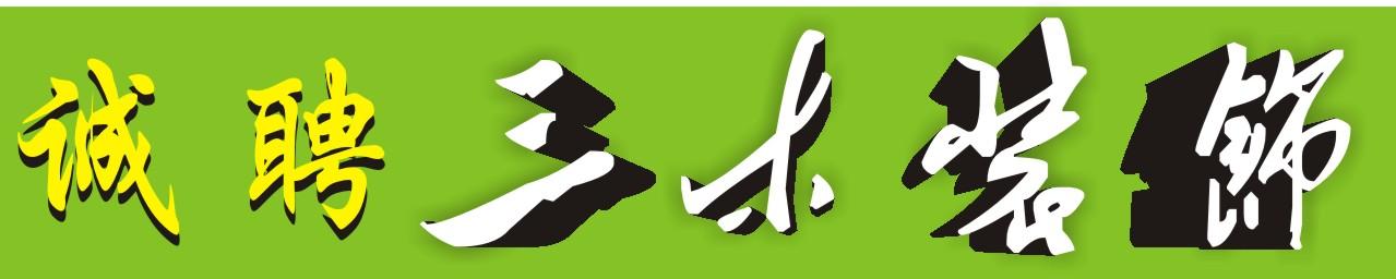 自贡市三木装饰有限公司