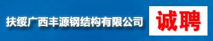 广西丰源钢结构有限公司
