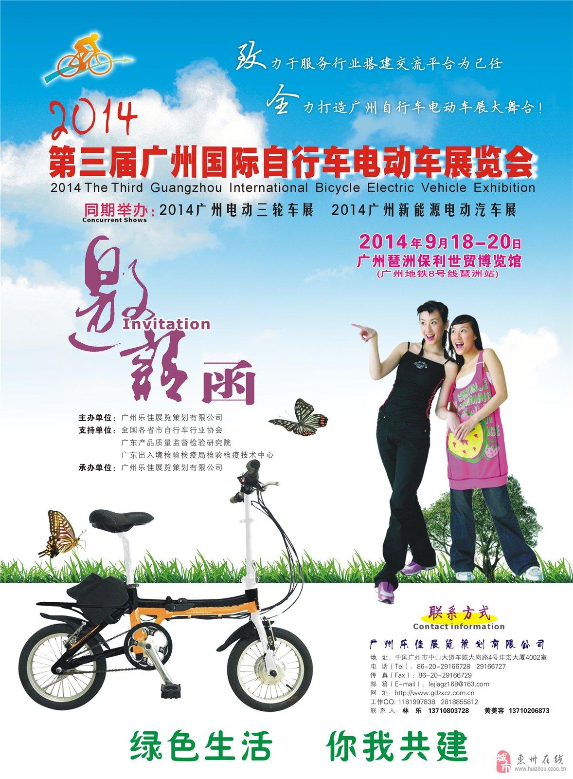 2014第三届广州国际自行车电动车展览会