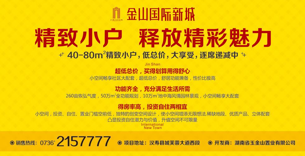 汉寿金山国际新城
