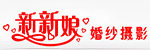 台湾新新娘