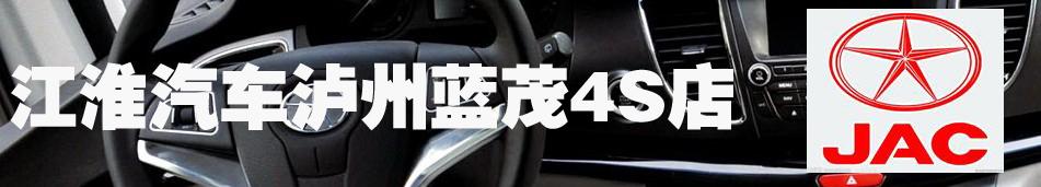 江淮汽车泸州蓝茂4S店