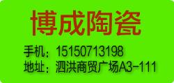 泗洪博成陶瓷