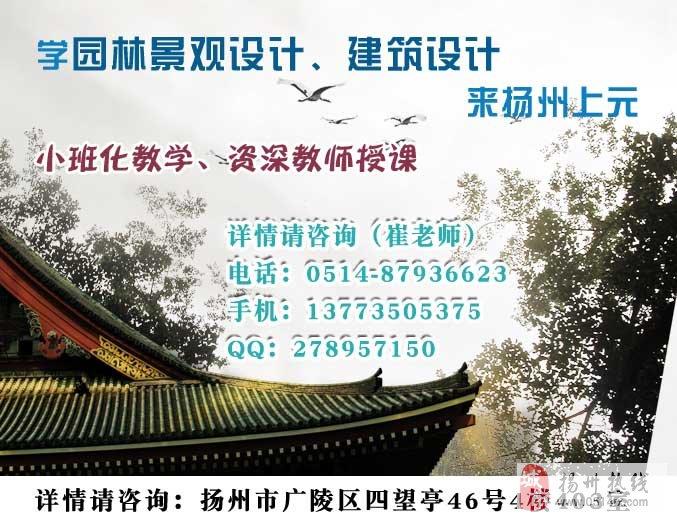 扬州室内室外设计培训 园艺设计培训 园林景观设计班