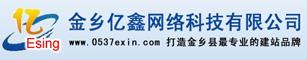 金乡亿鑫网络科技有限公司
