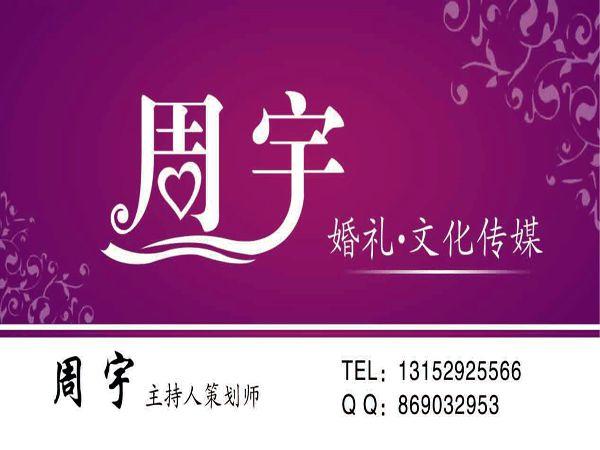 周宇婚庆文化传媒