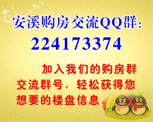 安溪购房交流QQ群:224173374