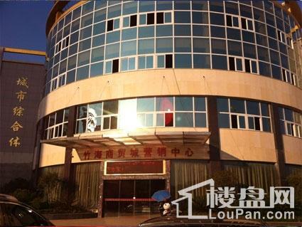 建瓯竹海商贸城