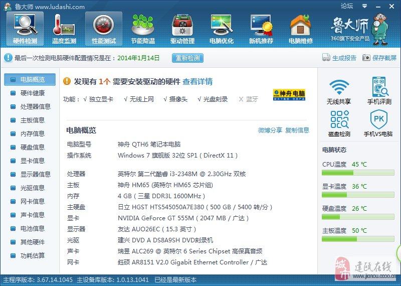 神舟笔记本电脑K580P-i3D1