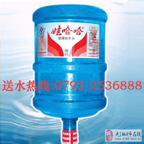 九江娃哈哈桶装水纯净水送水店