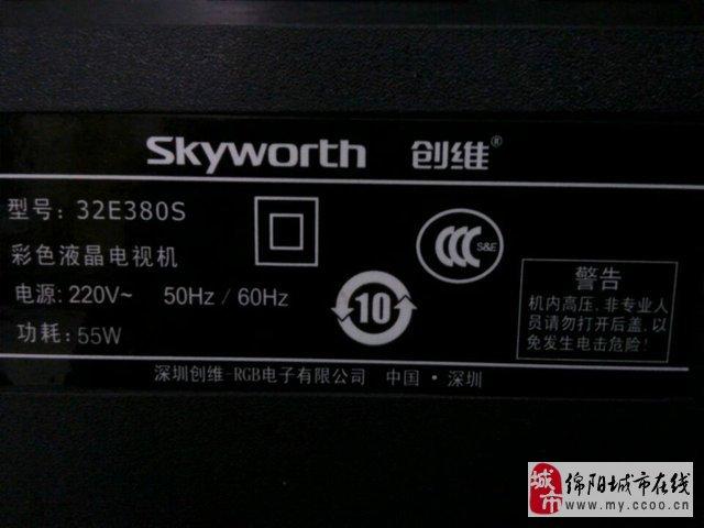 创维32e380s彩色液晶电视
