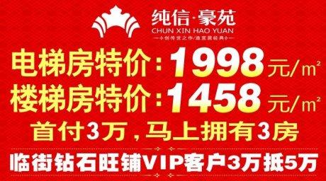 纯信豪苑春季钜惠安化,准现房销售,电梯房特价:1998元/�O,楼梯房特价:1458元/�O