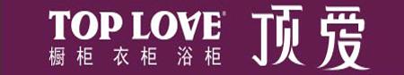 TOP LOVE顶爱瓷砖橱柜梅州专卖店