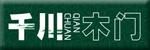 汉寿千川门业