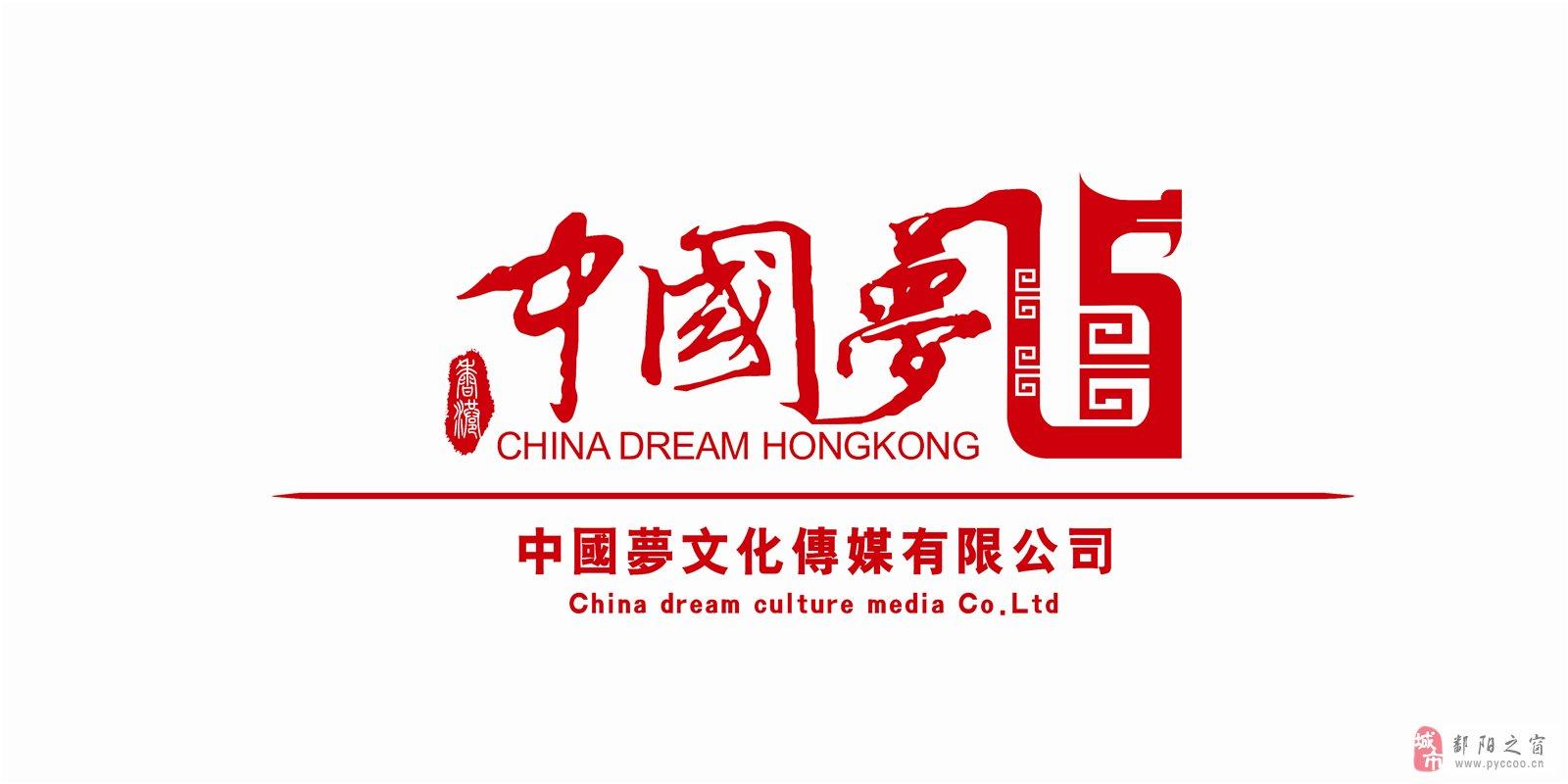 中国梦文化传媒有限公司(香港)招聘美工,设计师图片