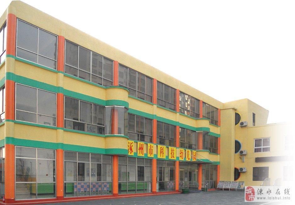 涿州市科技幼儿园招聘幼儿教师