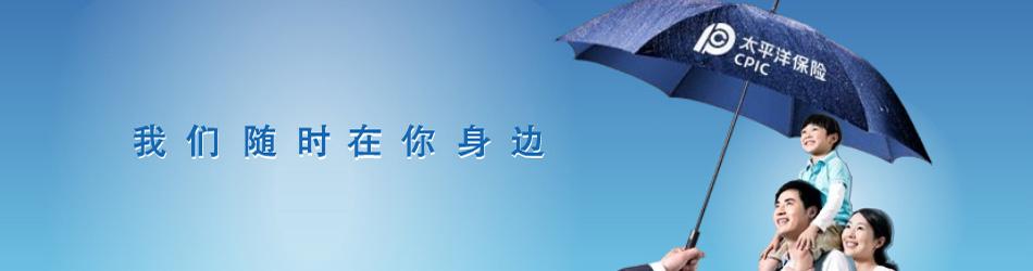 【中国太平洋人寿保险公司巩义支公司杨淑晓部招聘|名