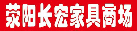 �铌��L宏家具商��