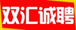 太阳城双汇商贸有限公司
