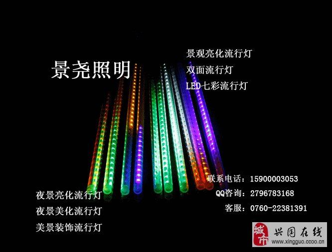 内含集成电路程序让灯光像流星一样,在哪美丽的夜晚光亮自然顺滑仿佛